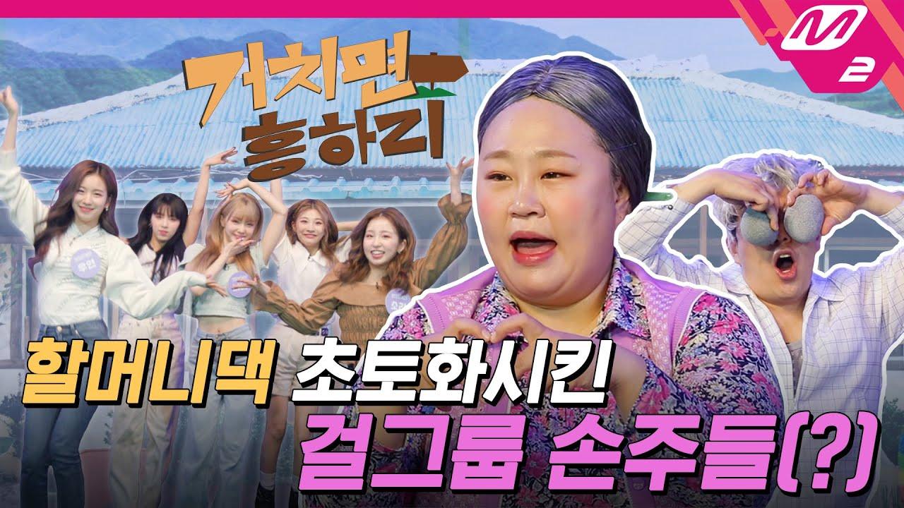 [거치면 흥하리] woo!ah! (우아!) 가 떴다~ 할무니가 제일 좋아하는 국민손녀돌 탄생💕 | M2 PICK