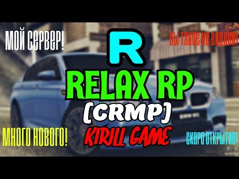 Relax Rp мод скачать - фото 6
