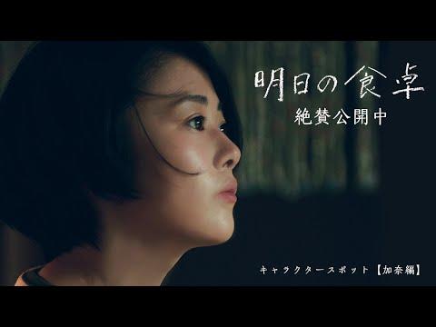 映画『明日の食卓』キャラクタースポット【石橋加奈編】