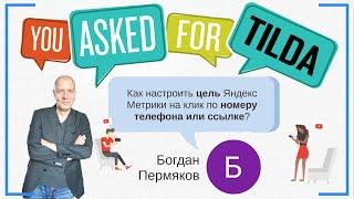 Как настроить цель Яндекс Метрики на клик по номеру телефона или ссылке? | Тильда