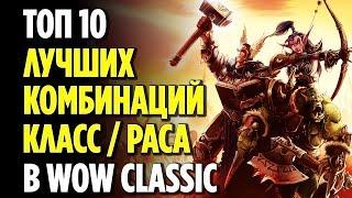 ТОП 10 КРУТЫХ КОМБИНАЦИЙ КЛАСС / РАСА В WOW CLASSIC