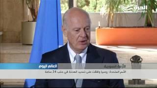الأمم المتحدة: روسيا وافقت على تمديد الهدنة في حلب 24 ساعة