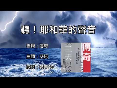 聽耶和華的聲音 (詩篇29) - YouTube