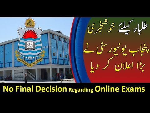 punjab-university-new-rules-about-online-exams-ba-bsc-|-a-good-news-for-pu-students