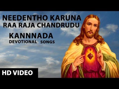Needentho Karuna - Raa Raja Chandrudu || Kannnada Devotional Songs