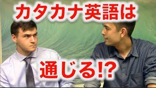 アメリカ人にカタカナ英語が通じるか実験!(前半)Katakana English Challenge!【#28】 thumbnail