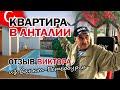 Квартира в Анталии: отзывы покупателей недвижимости в Турции