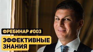 Олег Брагинский. Фребинар 003. Эффективные знания