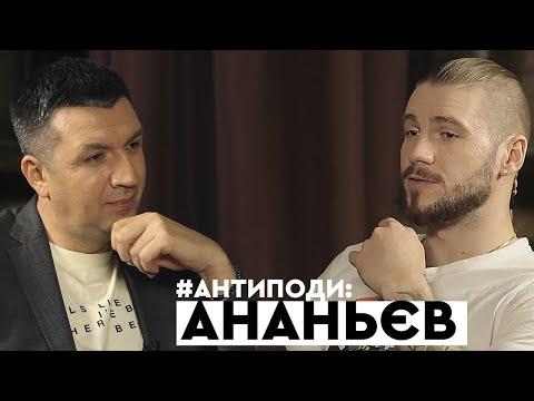 @Валерій Ананьєв: життя,