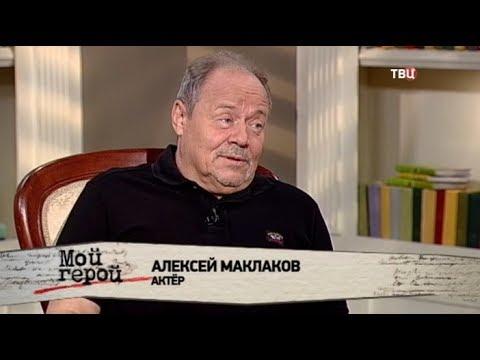 Алексей Маклаков. Мой герой 15 января 2019 смотреть онлайн