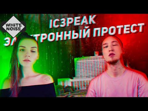 IC3PEAK: ЭЛЕКТРОННЫЙ ПРОТЕСТ   ICEPEAK ОБЗОР   ИСТОРИЯ ГРУППЫ   По версии White Noise
