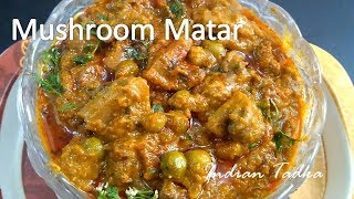 Restaurant Style Matar Mushroom Curry | मटर मशरूम की रेस्टोरेंट स्टाइल सब्जी |  Indian Tadka