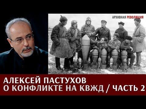 Алексей Пастухов о