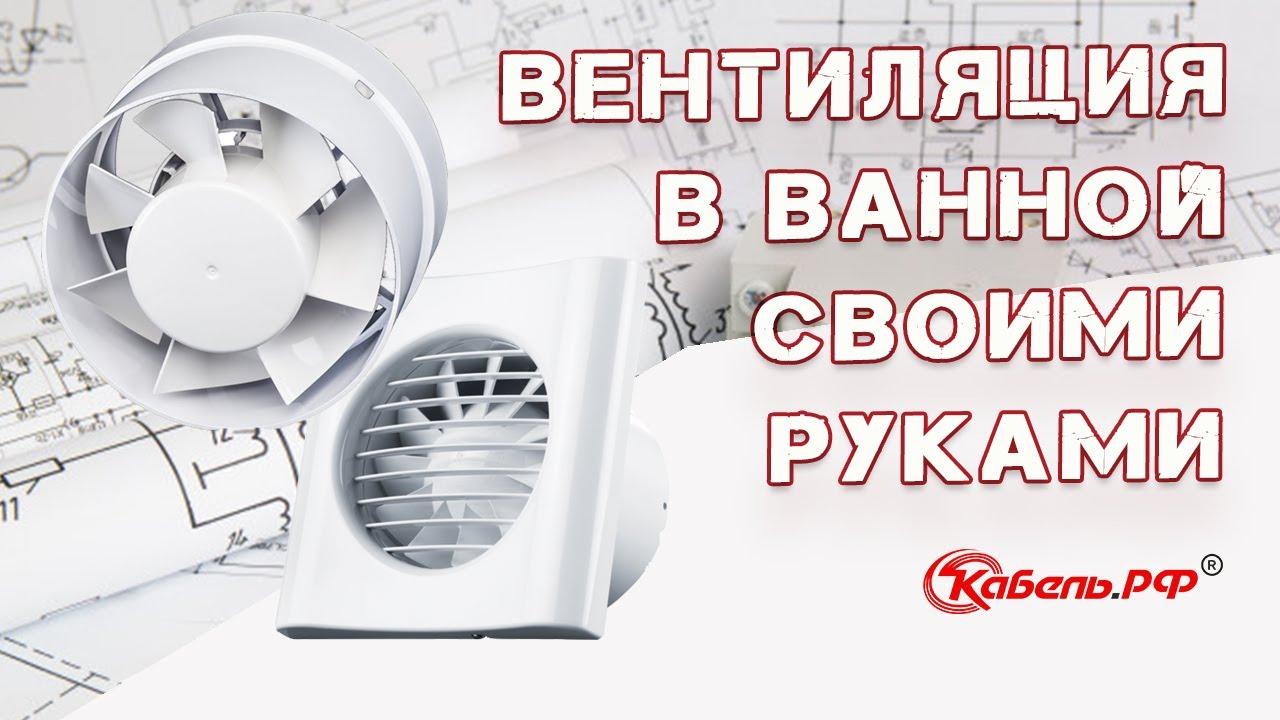 Установка вентиляции в ванной комнате
