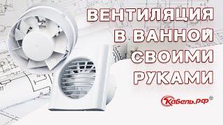 видео Как правильно установить вентилятор в туалете или ванной