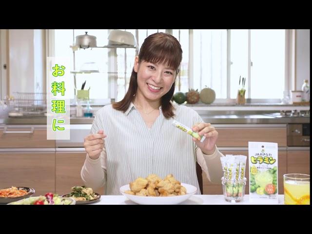 中村 祐実子、JAおきなわさんの「ヒラミン」CMに出演