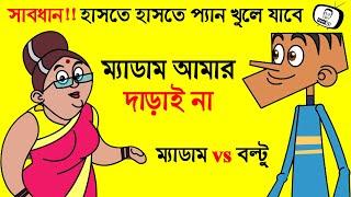 New Bangla Funny Dubbing Video | Bangla Funny Video Jokes | Boltu vs Madam | Part #72 | FunnY Tv