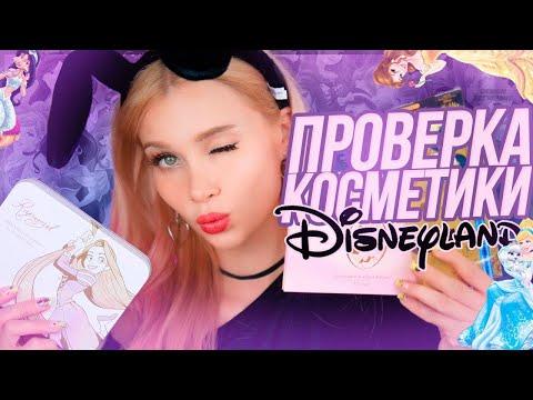 Проверяю косметику из Диснейленда 🏰 Disneyland Tokyo| Лисса