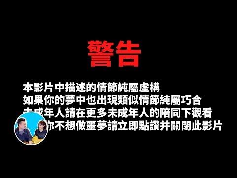 【閱覽注意】看了這個影片的人都會做同一個夢,太可怕了   老高與小茉 Mr & Mrs Gao