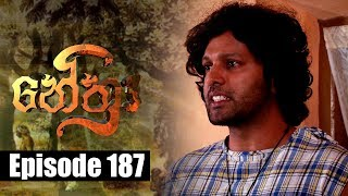 Nethra - නේත්‍රා Episode 187 | 10 - 12 - 2018 | SIYATHA TV Thumbnail