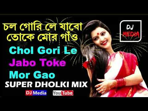 Chol Gori Le Jabo Toke Mor Gao   Latest Dj Remix Song   Deshi Dholki Dance Mix Dj Song 2018