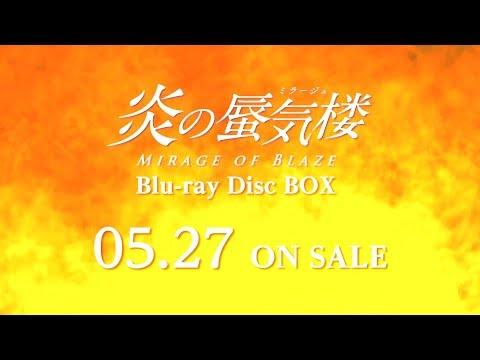 炎の蜃気楼 Blu-ray Disc BOX 5月27日(水)発売決定! 2002年1月7日~4月8日にTVアニメが放送され、2004年に続編のOVA制作、2014年には前日譚である「昭...