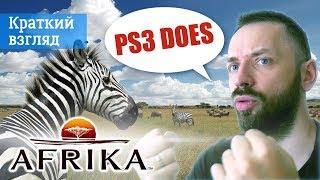 Afrika - лучшее от старушки PS3! [Краткий Взгляд]