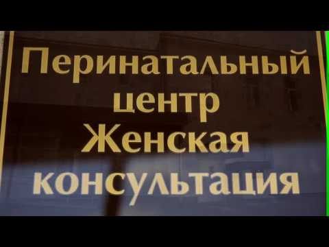Женская консультация ГКБ им. Мухина