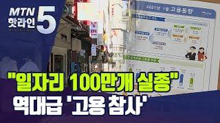 일자리 100만개 실종…외환위기 이후 최대 '고용 참사' / 머니투데이방송 (뉴스) - YouTube