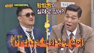 예능장인 정형돈(Hyung Don)x데프콘(Defconn)의 속사포 몰이에 서장훈(seo jang hoon) 울컥☞ 자리 스틸  아는 형님(Knowing bros) 171회