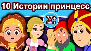 10 Истории принцесс | русские сказки | сказки на ночь | мультфильмы | сказки