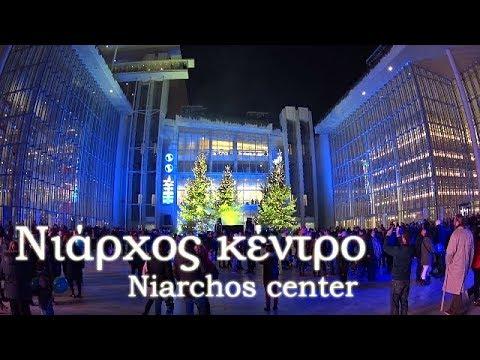 Νιάρχος, ξενάγηση στο χώρο | Niarchos cultural center, plus Syntagma square