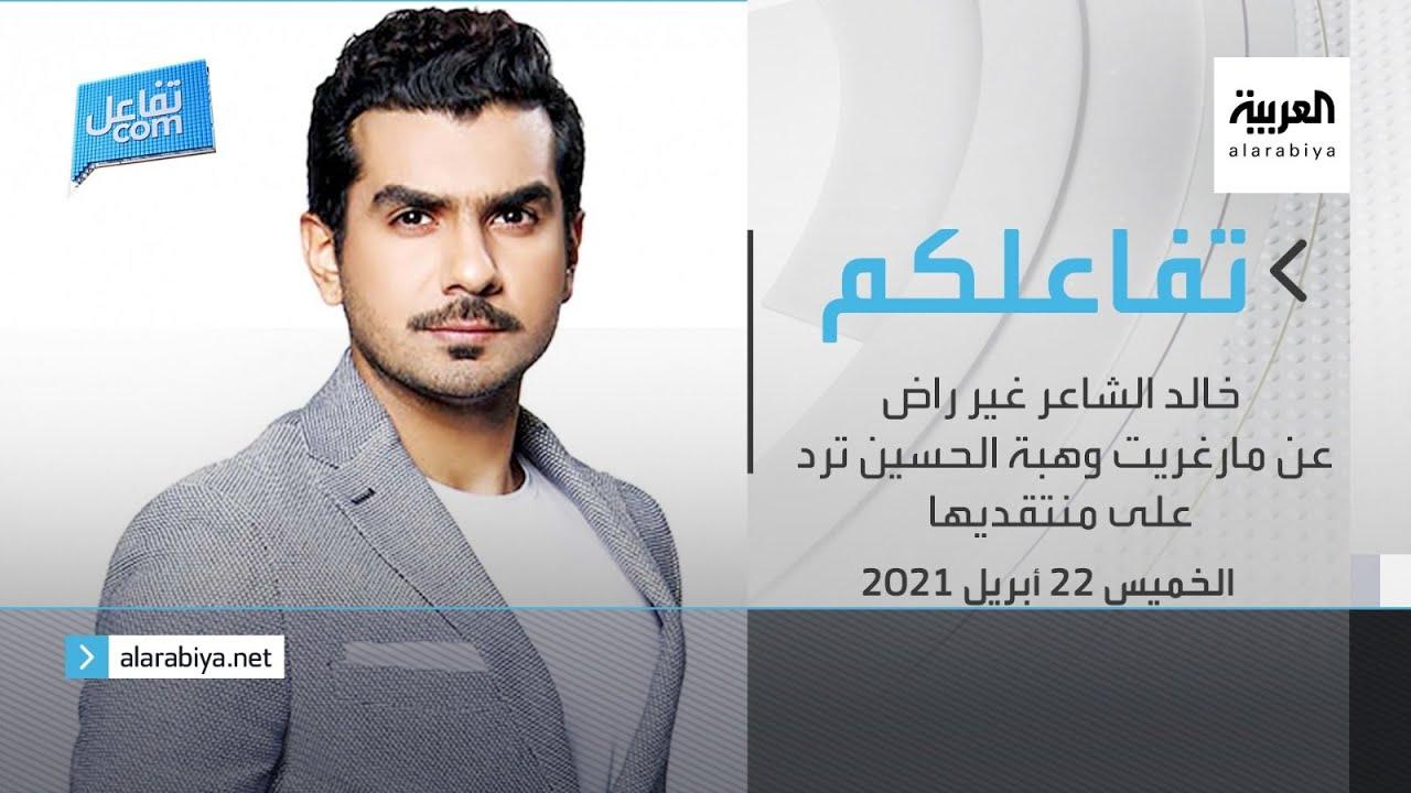 تفاعلكم | خالد الشاعر غير راض عن مارغريت وهبة الحسين ترد على منتقديها  - نشر قبل 6 ساعة