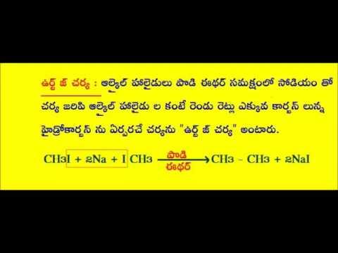 Telugu general knowledge what is wurtz reaction chemistry youtube telugu general knowledge what is wurtz reaction chemistry urtaz Image collections