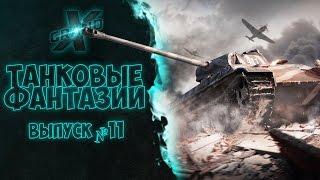 Танковые фантазии №11   WoT Приколы   от GrandX [World of Tanks]