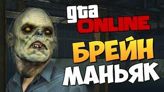 GTA ONLINE - БРЕЙН СТАЛ МАНЬЯКОМ! #247