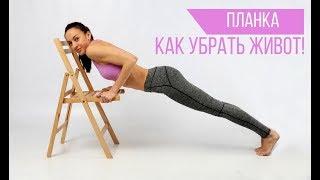 Как убрать живот с помощью упражнения ПЛАНКА II Я худею с Екатериной Кононовой