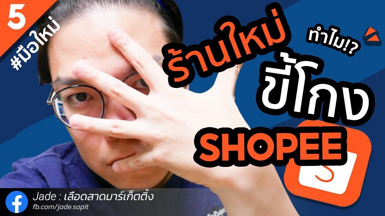 แค่เริ่มก็พลาดแล้ว!! ใครว่าเปิดร้านใหม่ สู้คนขายเก่าไม่ได้? สอนขาย Shopee 2021 | Shopee Day 5