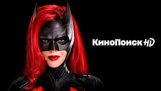 Сериал «Бэтвумен» на КиноПоиск HD | Русский трейлер
