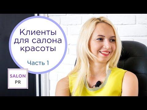 Как привлечь новых клиентов в салон красоты