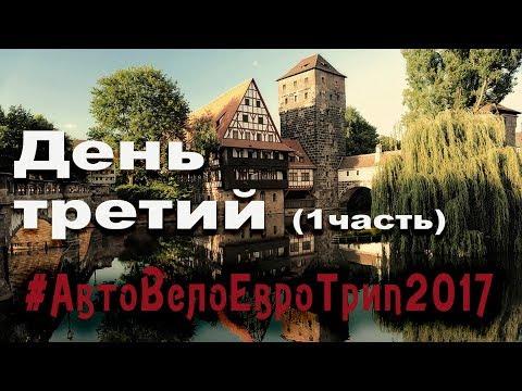 Vlog: Карловы Вары - Нюрнберг /День 3/На машине по Европе