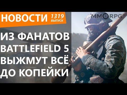 Из фанатов Battlefield 5 выжмут всё до копейки. Новости thumbnail
