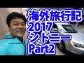 海外旅行記 2017 シドニー Part2【オーストラリア・海外旅行】