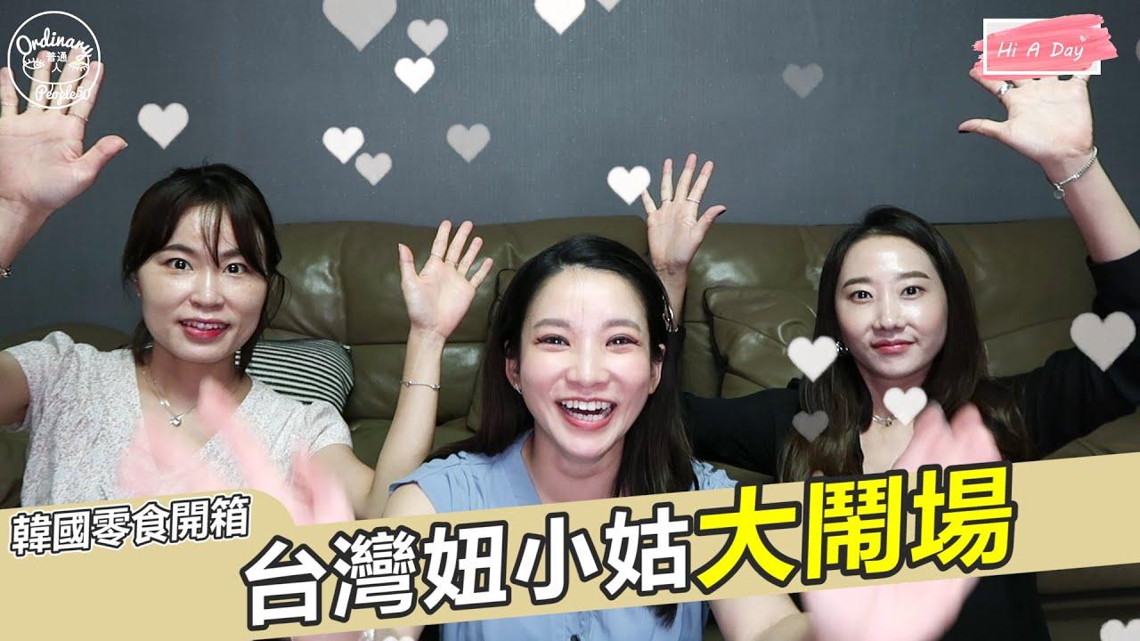 【韓國零食開箱】8月 Hi Snack│台灣妞小姑大鬧開箱 到底甚麼是戀愛的味道