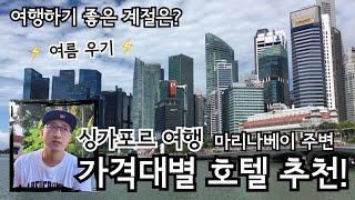 싱가포르 여행 마리나베이 주변 호텔 추천. 그리고 싱가…
