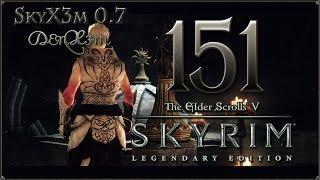 Прохождение: Skyrim - Legendary Edition — #151: Куаранир