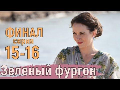 ЗЕЛЕНЫЙ ФУРГОН 15- 16 СЕРИИ ЧЕМ ЗАКОНЧИТСЯ СЕРИАЛ АНОНС ОБЗОР
