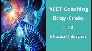 NEET Coaching Centres in Tamilnadu - Biology - Genetics