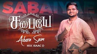 SABAIYAE  | ASBORN SAM | ISSAC D | TAMIL CHRISTIAN SONG 2020