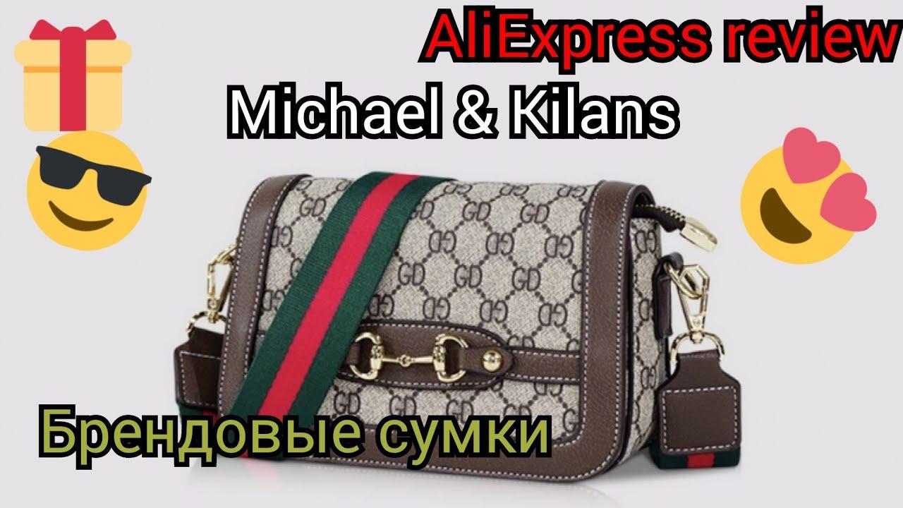 АЛИЭКСПРЕСС БРЕНДОВЫЕ ВЕЩИ🥰СУМКА ВЫСОКОГО КАЧЕСТВА #Michael & Kilans ♥️